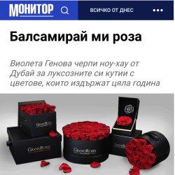 Балсамирай ми роза
